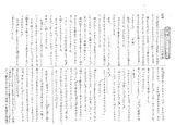 えぐれささしま・後援会ニュース61号 10月2日・裏