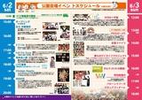 NLGR+ 2012 のパンフ・当日スケジュール