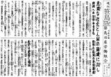 週刊笹島2013年5月14日号・表
