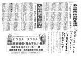 組合ニュース 2014年8月6日号・ウラ
