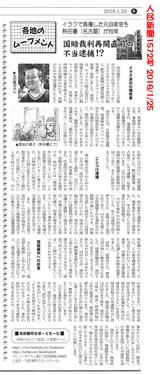 20160125人民新聞・池田記事s_テキスト入