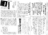 (えぐれささしま)後援会ニュース 54号 2013年5月・表