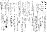 (笹日労)組合ニュース 2013年5月30日号・表