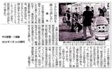 TPPの賛否を路上で話し合い 桑名(中日新聞・三重版・2013年7月14日)