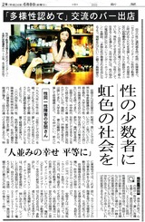 「多様性認めて」交流のバー出店(中日新聞)
