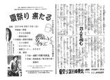 笹島追悼集会で配られていたニュース(8/14)オモテ