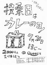 ●投票日はカレーの日? Queerなカレー大集合?!