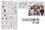 非戦アピール 視線くぎ付け・中日新聞(2014/06/23)