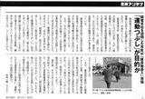 週間金曜日20121207名古屋関電弾圧記事