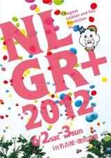 NLGR+ 2012 パンフレット表紙