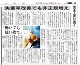 20130831中日新聞・非正規増加・だんごむしマヤ