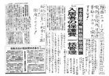 (笹日労)組合ニュース 2014年7月20日号オモテ