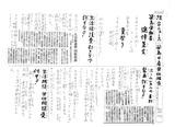 組合ニュース 2014年8月6日号・オモテ