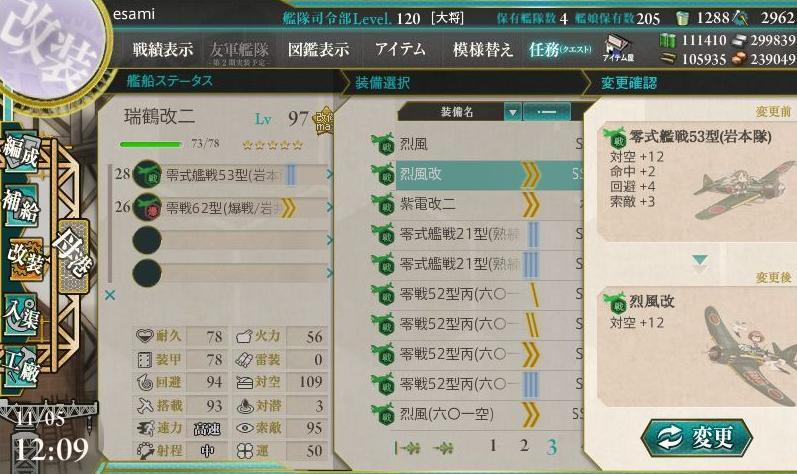 艦これ」 零式艦戦53型(岩本隊)と クラ湾夜戦とか・・・ : えさみブログ