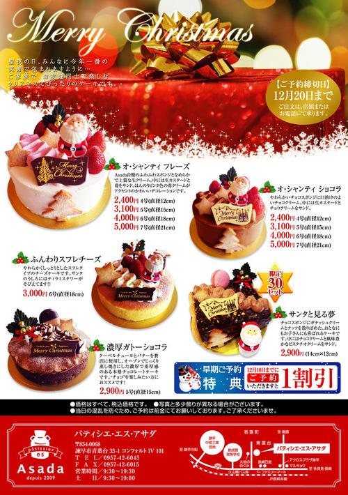 2016 クリスマスケーキのご案内