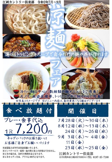 涼麺フェアポスタ