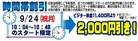 時間帯割引