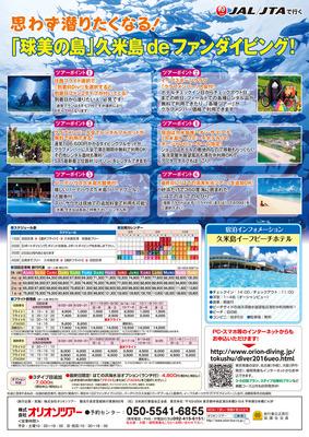 久米島PDF