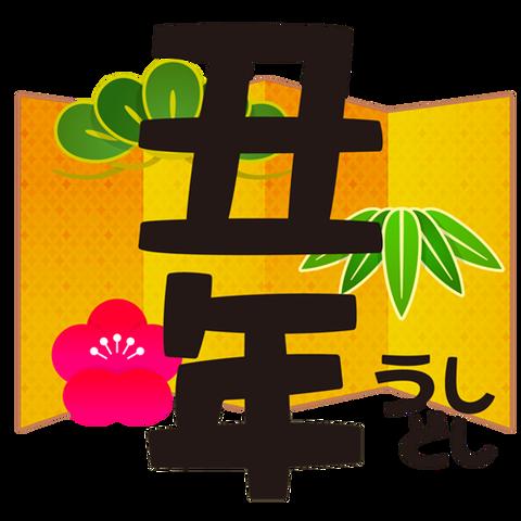 etomoji_02ushi01_009-1024x1024