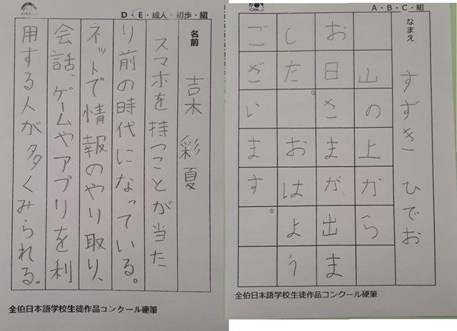 sakubun3