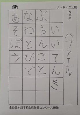 sakubun4