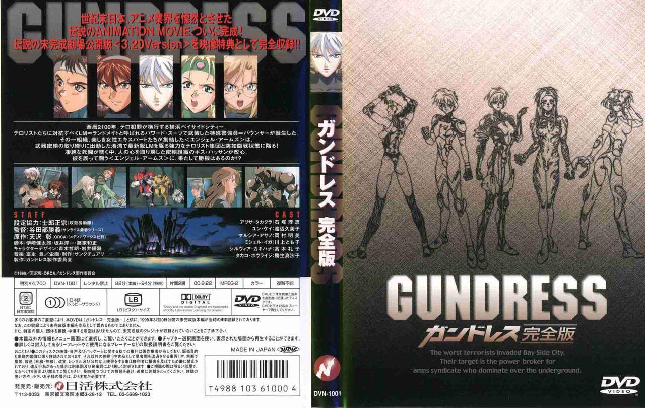 GUNDRESS 完全版 [DVD]