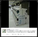 成田空港にガチャ