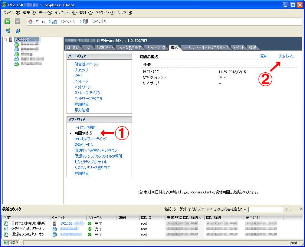 似非管理者の寂しい夜:VMwareでゲストOS(Windows Server 2003)の時計が9