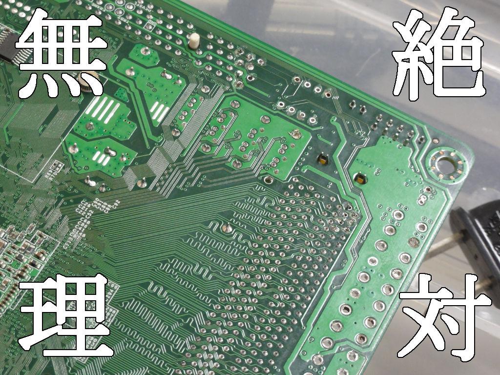 マザーボード修理4 似非管理者の寂しい夜:マザーボードのメモリスロットを交換したいです - li