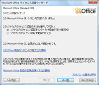 Office2010 ライセンス認証失敗