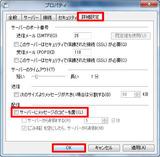 Windows Live Mail 詳細設定