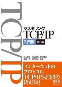 マスタリングTCP/IP—入門編—(第6版)