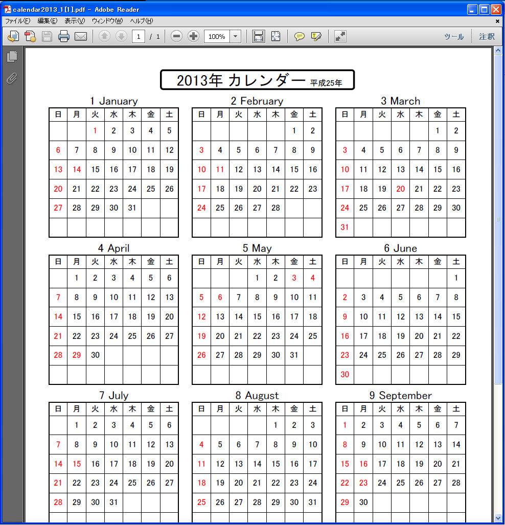カレンダー カレンダー 2016年度 : Calendrier 2013