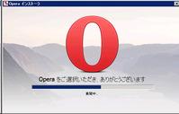 WindowsServer2003にOperaを12