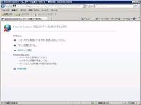 WindowsServer2003にOperaを07