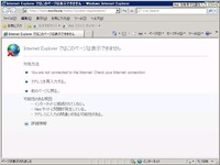 WindowsServer2003にOperaを01