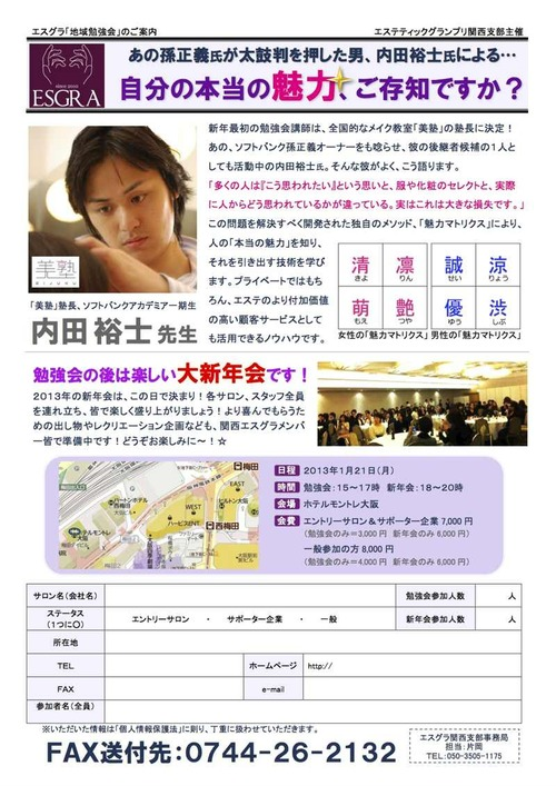 20130121関西地域勉強会チラシ