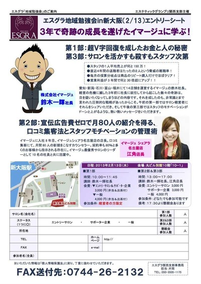 20130213kansai