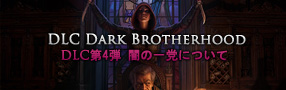 Darkbrotherhood