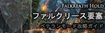 FalkreathHold