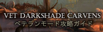 Vet Darkshade Carvens攻略ガイド
