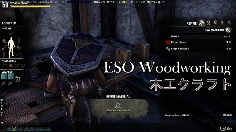 Brilliant Eso Wrothgar Woodworking 3 With Innovative Type | Egorlin.com