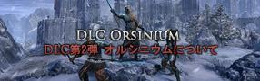 Orsinium
