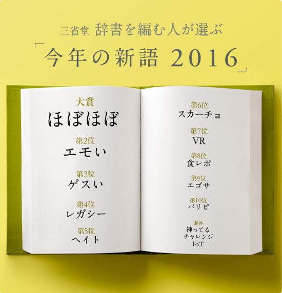 2016emo