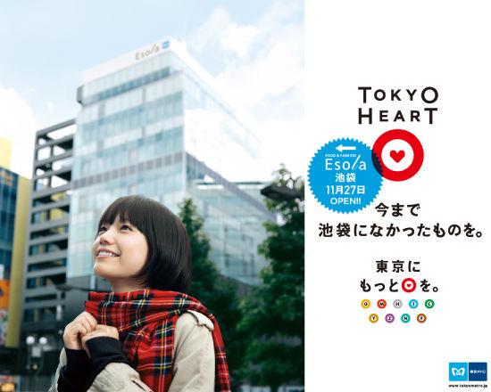 TOKYO-HEART_NOV_1280x1024s