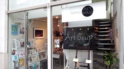 アートスープ正面玄関