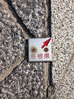島根県金属プレート