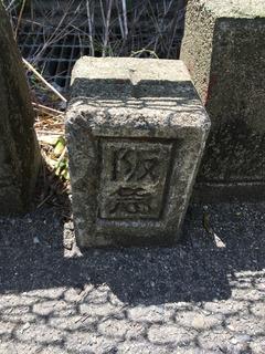 阪急電鉄コンクリート杭