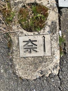 奈良県金属プレート