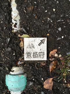 京都府金属プレート